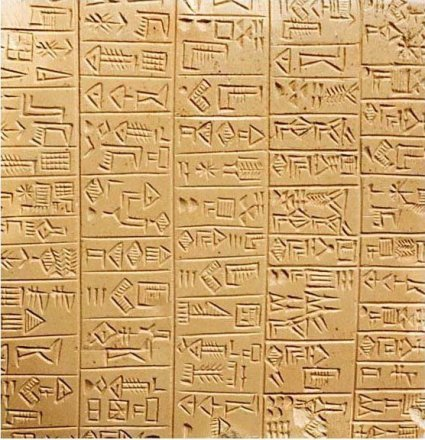 Image Of A Sumerian Clay Tablet Of Yore.