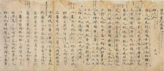 Postscript of The Age of Gods, chapters from The Chronicles of Japan, 1286. PhotoCredit/Thanks: wikimediacommons.